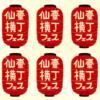 仙臺横丁フェス2019 7月5日(金)~7日(日) みんなでワイワイ飲みましょう!