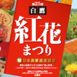 白鷹紅花まつり2019 7/13(土)14(日) 日本伝統の美しい紅に触れる