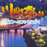 石巻川開き祭り2019 7/31(水)・8/1(木) 孫兵衛・花火大会・ミッキーが来る!