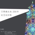 仙台万華鏡美術館「万華鏡伝来200年記念巡回展」今、最も素敵な万華鏡作品