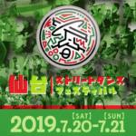 仙台ストリートダンスフェスティバル2019.7.20,21 勾当台公園