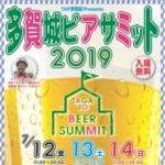 多賀城ビアサミット2019 7/12(金)17時スタート イベント・アクセス