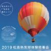 松島熱気球体験搭乗会2019 8/7(水)~12(月・祝) 日本三景空の旅