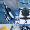 松島基地航空祭2019 8/25(日)開催 アクセス 駐車場