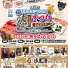 おおさきジャンボ肉まつり㏌たじり8/25開催 アクセス・駐車場
