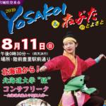 登米市 2019YOSAKOI&ねぷた㏌とよさと 8/11(日)開催 同日もっこり牛まつりも